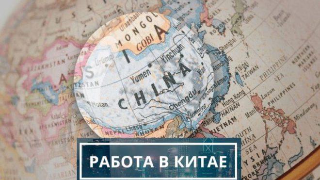 Китай: хочу ли выбрать эту страну для работы?