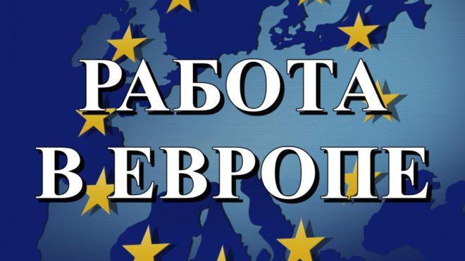 Поиск работы в Европе